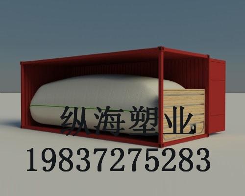 集装箱液袋 咨询热线:19837275283