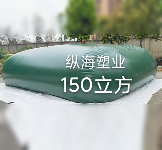150立方水囊